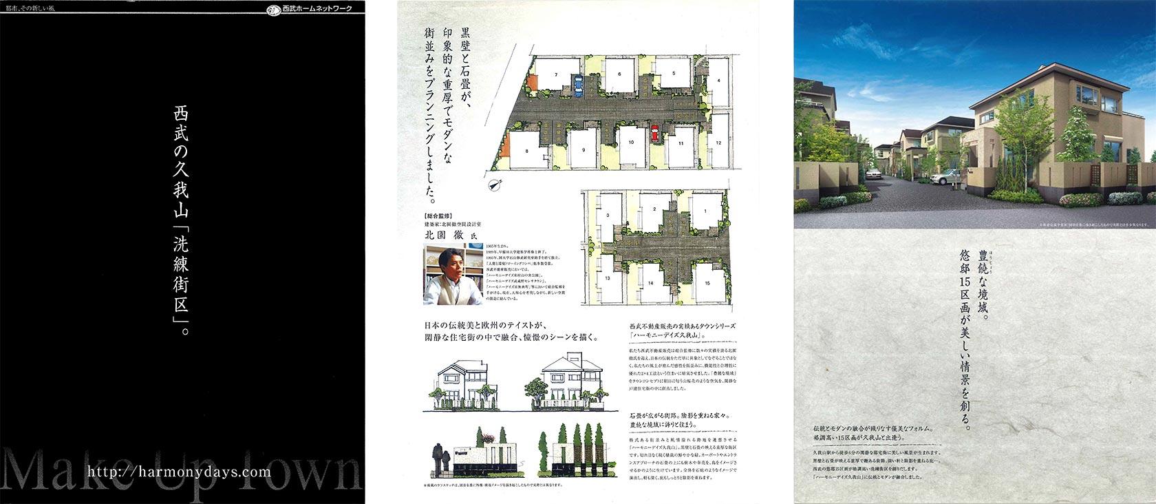 分譲住宅の監修4-久我山