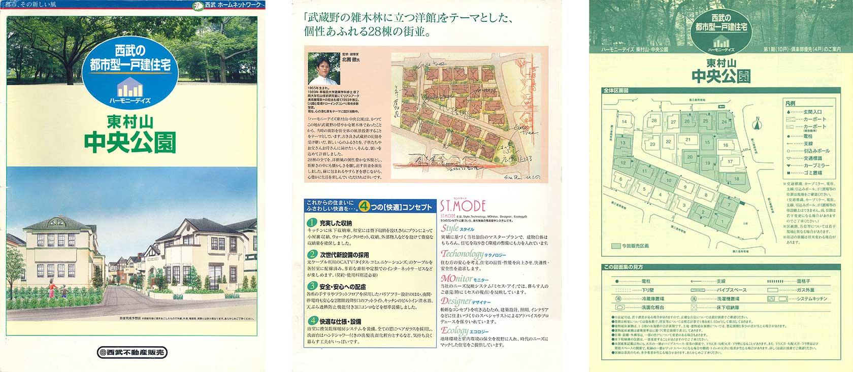 hp-分譲住宅の監修1-東村山