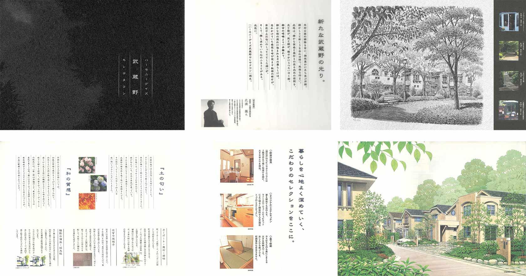 分譲住宅の監修2-武蔵野