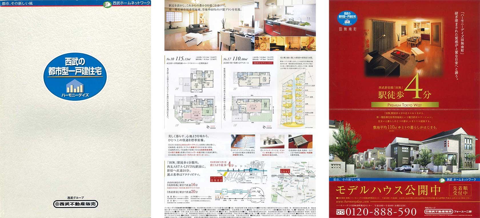 分譲住宅の監修3-田無